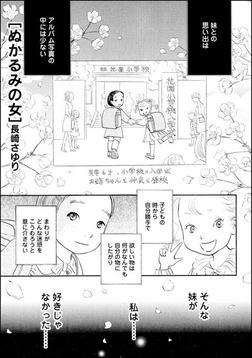 ぬかるみの女(単話版)-電子書籍