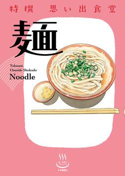 特撰思い出食堂 麺-電子書籍