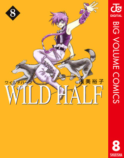 WILD HALF 8-電子書籍
