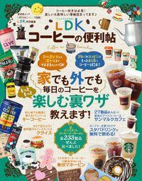晋遊舎ムック 便利帖シリーズ026 LDKコーヒーの便利帖