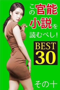 この官能小説を読むべし! BEST30 その十-電子書籍
