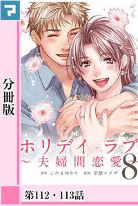 ホリデイラブ 〜夫婦間恋愛〜【分冊版】 第112話・第113話