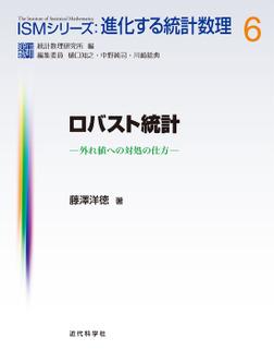 ロバスト統計:外れ値への対処の仕方-電子書籍