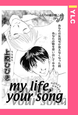 my life, your song 【単話売】-電子書籍