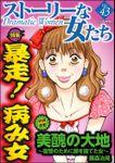 ストーリーな女たち暴走! 病み女 Vol.43
