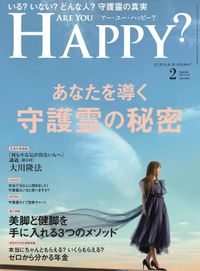 Are You Happy? (アーユーハッピー) 2020年2月号
