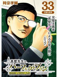 真壁先生のパーフェクトプラン【分冊版】33話