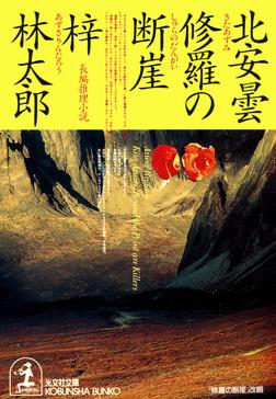 北安曇 修羅の断崖-電子書籍