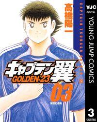 キャプテン翼 GOLDEN-23 3