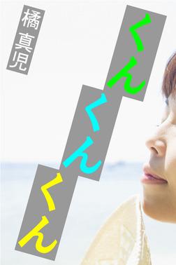 くんくんくん-電子書籍