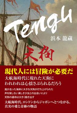 Tengu 天狗-電子書籍