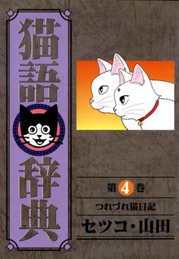 猫語辞典 4巻-電子書籍