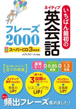 いちばん最初のネイティブ英会話フレーズ2000 スーパーCD3枚付き【CD無しバージョン】-電子書籍