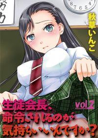 生徒会長、命令されるのが気持ちいいんですか?vol.2