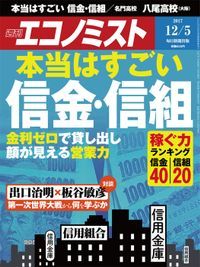 週刊エコノミスト (シュウカンエコノミスト) 2017年12月05日号