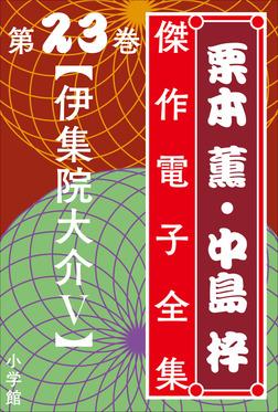 栗本薫・中島梓傑作電子全集23 [伊集院大介 V]-電子書籍
