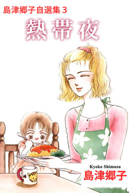 島津郷子自選集 3-電子書籍