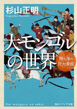 大モンゴルの世界 陸と海の巨大帝国-電子書籍