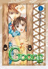 Goong, Vol. 1
