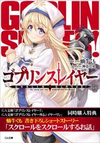 【期間限定購入特典】『ゴブリンスレイヤー』BOOK☆WALKER限定書き下ろしショートストーリー