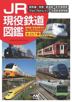 JR現役鉄道図鑑-電子書籍