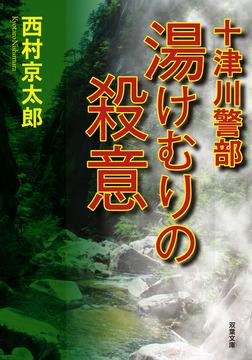 十津川警部 湯けむりの殺意-電子書籍