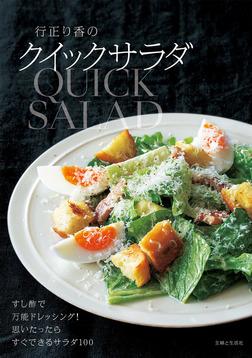 行正り香のクイックサラダ-電子書籍