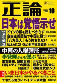 月刊正論2020年10月号