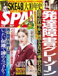週刊SPA!(スパ)  2019年 2/12・19 合併号 [雑誌]