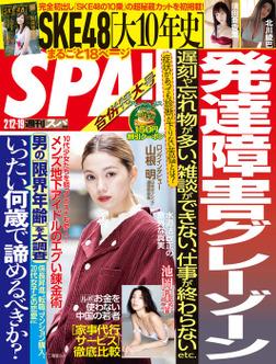 週刊SPA!(スパ)  2019年 2/12・19 合併号 [雑誌]-電子書籍