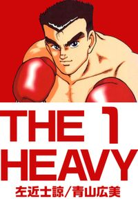 THE HEAVY 1巻