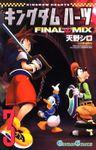 キングダム ハーツ FINAL MIX(ガンガンコミックス)