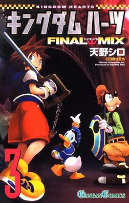 キングダム ハーツ FINAL MIX 3巻-電子書籍