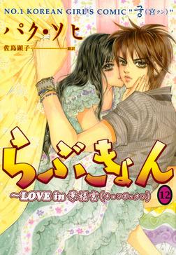 らぶきょん~LOVE in 景福宮(12)-電子書籍