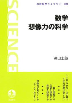 数学 想像力の科学-電子書籍