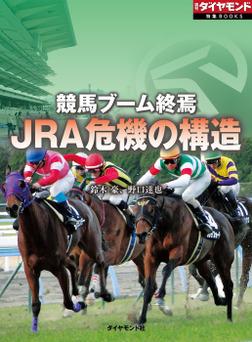 競馬ブーム終焉 JRA危機の構造-電子書籍