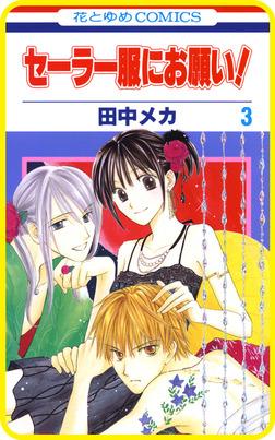 【プチララ】セーラー服にお願い! story11-電子書籍