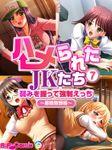 ハメられたJKたち(7) 弱みを握って強制えっち~悪徳教師編~ フルカラーコミック版
