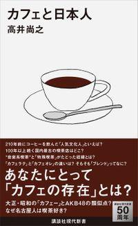 カフェと日本人(講談社現代新書)