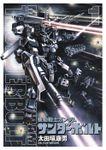 機動戦士ガンダム サンダーボルト(1)【期間限定 無料お試し版】