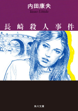 長崎殺人事件-電子書籍