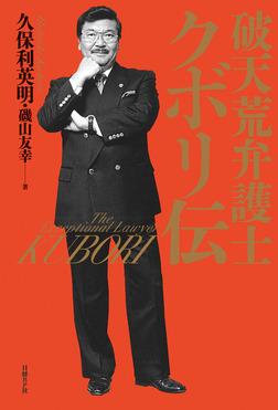 破天荒弁護士クボリ伝-電子書籍