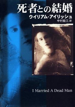 死者との結婚-電子書籍