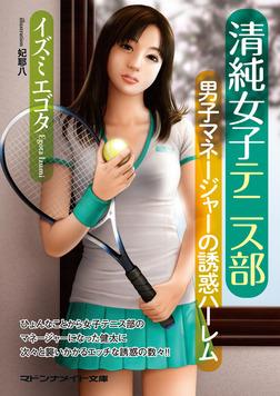 清純女子テニス部 男子マネージャーの誘惑ハーレム-電子書籍