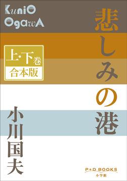 P+D BOOKS 悲しみの港 上・下巻 合本版-電子書籍