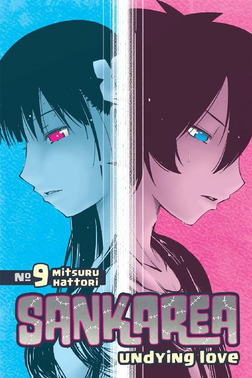 Sankarea 9-電子書籍