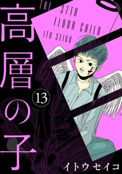 高層の子【分冊版】 13-電子書籍