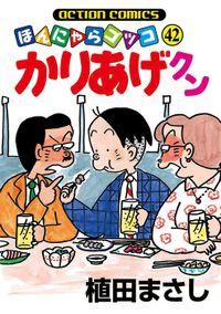 かりあげクン / 42