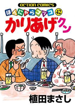 かりあげクン / 42-電子書籍