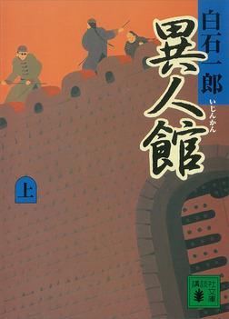 異人館(上)-電子書籍
